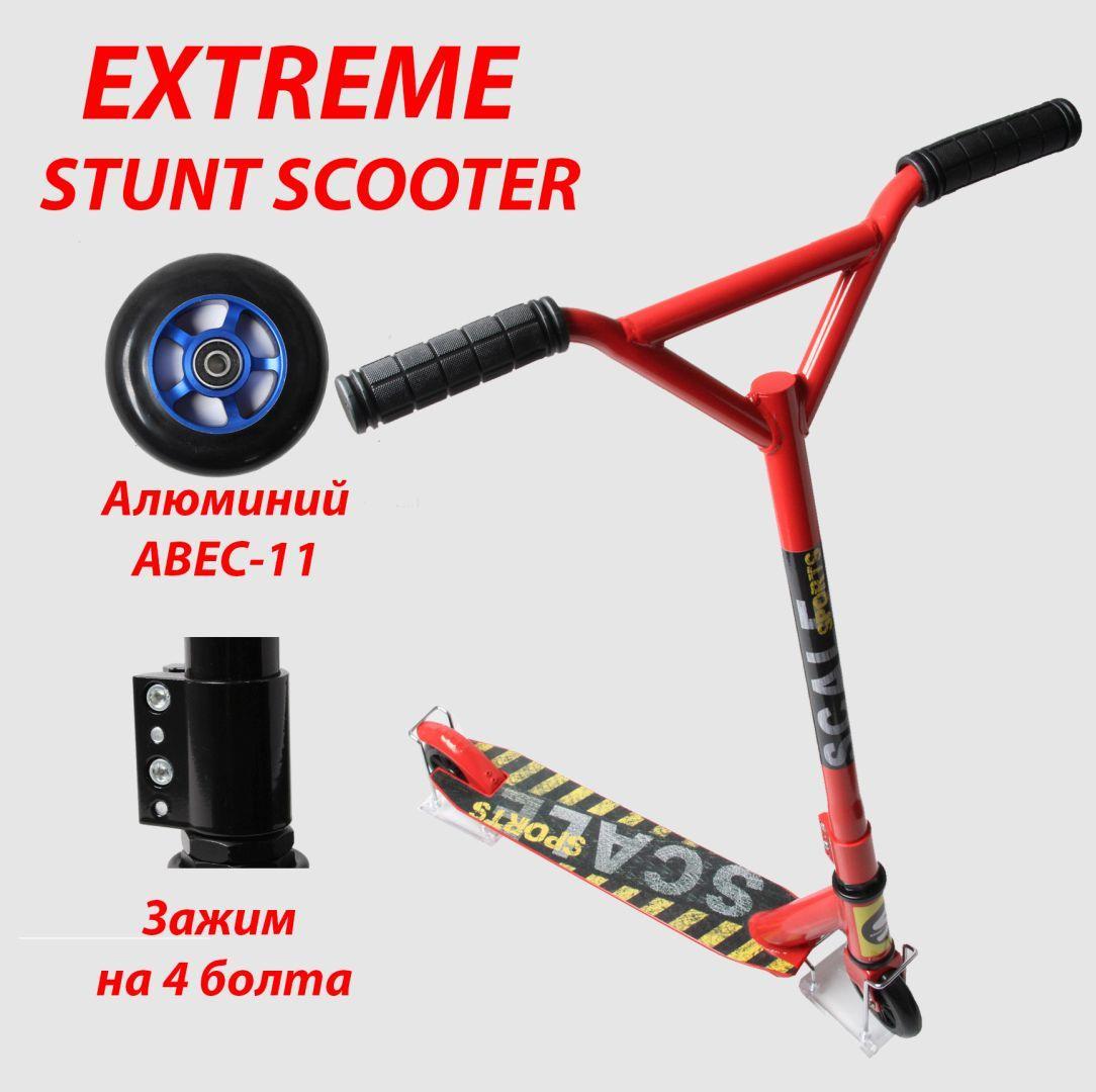 Трюковый самокат Scale Sports Extrem Abec-11 красный
