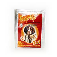 Шампунь Барьер 2 в 1 для щенков и котят 15 мл Продукт