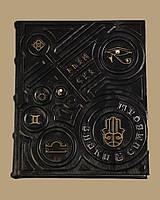 Знаки и символы - элитная подарочная книга  в кожаном переплете  ручной работы