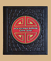 Искусство войны. Сунь-цзы - элитная подарочная книга  в кожаном переплете  ручной работы