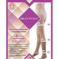 1f22cf9ee2d18 Колготки женские с закрытым носком Soloventex, 2 класс компрессии (23-25 мм  рт