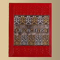 Камасутра - элитная подарочная книга  в кожаном переплете  ручной работы