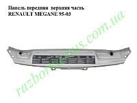 Панель передняя  верхняя часть RENAULT MEGANE 95-03 (РЕНО МЕГАН) (7751467905)