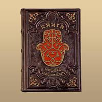 Книга нашего (еврейского) наследия - элитная подарочная книга  в кожаном переплете  ручной работы