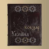 Кобзарь и Украина - элитная подарочная книга  в кожаном переплете  ручной работы