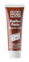 Мідна Паста LIQUI MOLY 100 мл Kupfer-Paste 7579