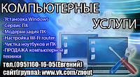 Оказание компьютерных услуг.  ✰Установка(переустановка)ПО (Windows XP или windows 7)ПРОДАЖА