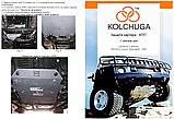 Захист картера двигуна і кпп Lexus LX470 2002-, фото 7