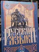 Михайлівська. Пашковська. Російська мова.6 клас. 2006.