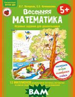 Петерсон Л.Г. Весенняя математика. Игровые задания для дошкольников