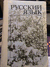 Пашкосвская. Російська мова. 7 клас. 1993