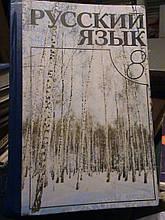 Пашкосвская. Російська мова. 8 клас. 1995.