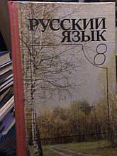 Голобородько. Російська мова. 8 клас. З російською мовою навчання. К., 1994.