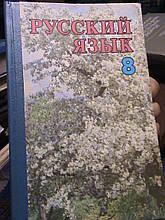 Голобородько. Російська мова. 8 клас. З російською мовою навчання. К., 1997