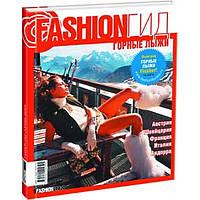 """Книга """"Горные лыжи. FASHION ГИД"""""""