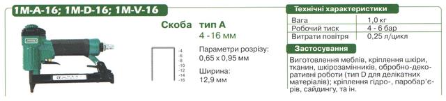 Пневмопистолет Prebena 1m-A-16S30
