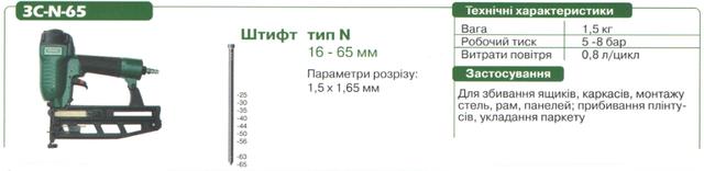 Пневмопистолет Prebena 3C-N65 (штифты)