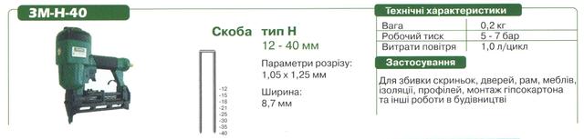 Пневмопистолет Prebena 3m-H-40 (скобы)