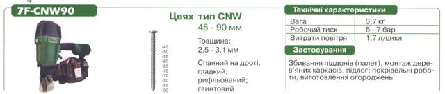Пневмопистолет Prebena 7F-CNW90 (гвозди)