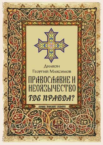 Православие и неоязычество. Где правда? Диакон Георгий Максимов