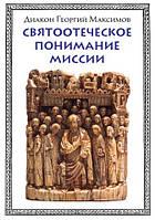 Святоотеческое понимание миссии. Диакон Георгий Максимов