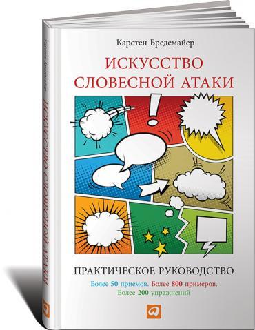 Искусство словесной атаки: Практическое руководство. Бредемайер К.