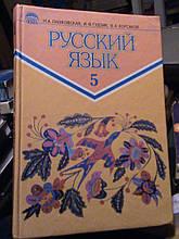 Пашковська. Російська мова. 5 клас. Третій рік навчання. К, 2001