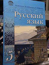 Гуджзик. Російська мова. 5 клас. З українською мовою навчання. Перший рік навчання.К, 2006.
