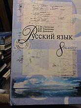 Полякова. Російська мова. 8 клас. 2008