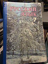 Голобородько. Російська мова. 7 клас. З російською мовою навчання. К., 1998.