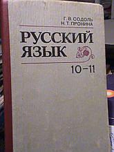 Содоль. Російська мова. 10-11. З російською мовою навчання. К, 1994.