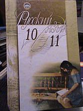 Пашковська. Російську мову. 10-11 клас. З російською мовою навчання. 2003.