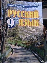 Дывидюк. Російська мова. 9 клас. Сукраинским мовою навчання. Запоріжжя, 2009