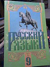 Михайлівська. Російська мова. 9 клас. З російською мовою навчання. 2009.