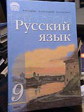 Гудзик. Російська мова. 9 клас. П'ятий рік навчання. З українською мовою навчання 2009.