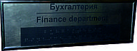 Тактильные таблички на двери со шрифтом Брайля