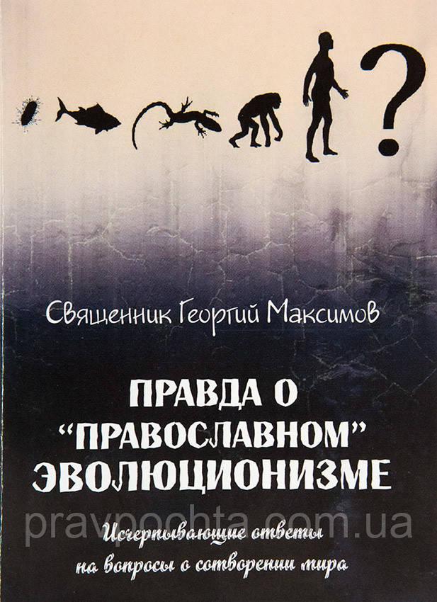 """Правда о """"православном"""" эволюционизме. Исчерпывающие ответы на вопросы о сотворении мира. Священник Георгий"""