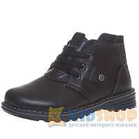 Ботинки демисезонные Constanta 1018-Ш для мальчика