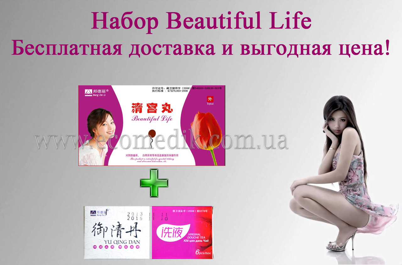 """Набір """"Beautiful Life"""" (Лікувальні тампони + відвар)"""