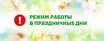 График работы компании Эковод  в праздничные дни!