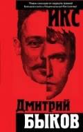 ИКС   Дмитрий Быков