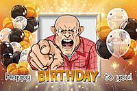 Фотозона, баннер на день рождения, фотозона-прикол