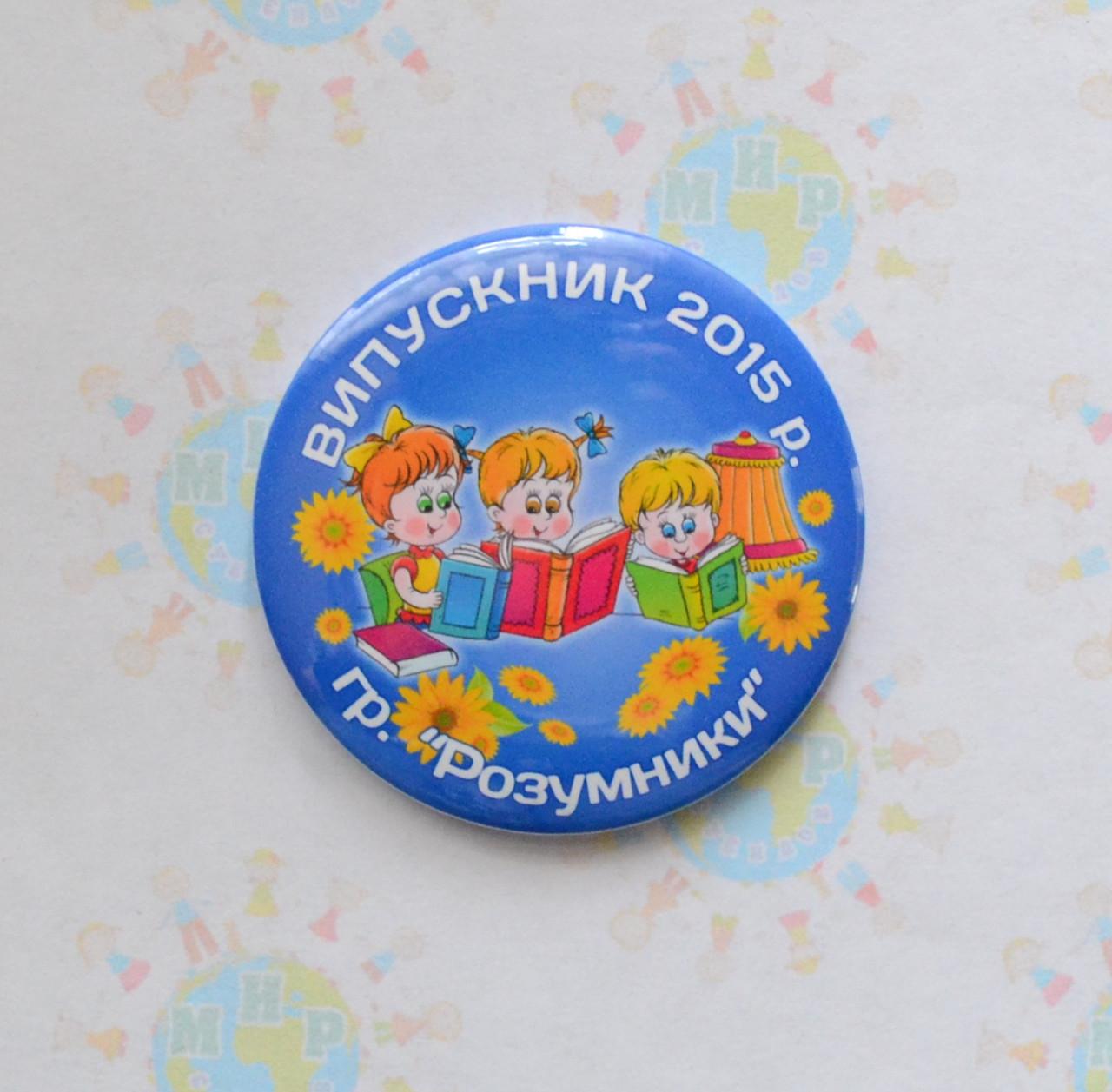 Значки Для выпускников детского сада группы Розумники