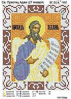 Св. Праотей Адам