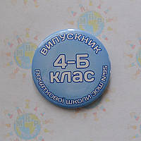 Значки Для выпускников 4 б класса, фото 1