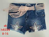 Джинсовые шорты для девочек Setty Koop 8-16 лет