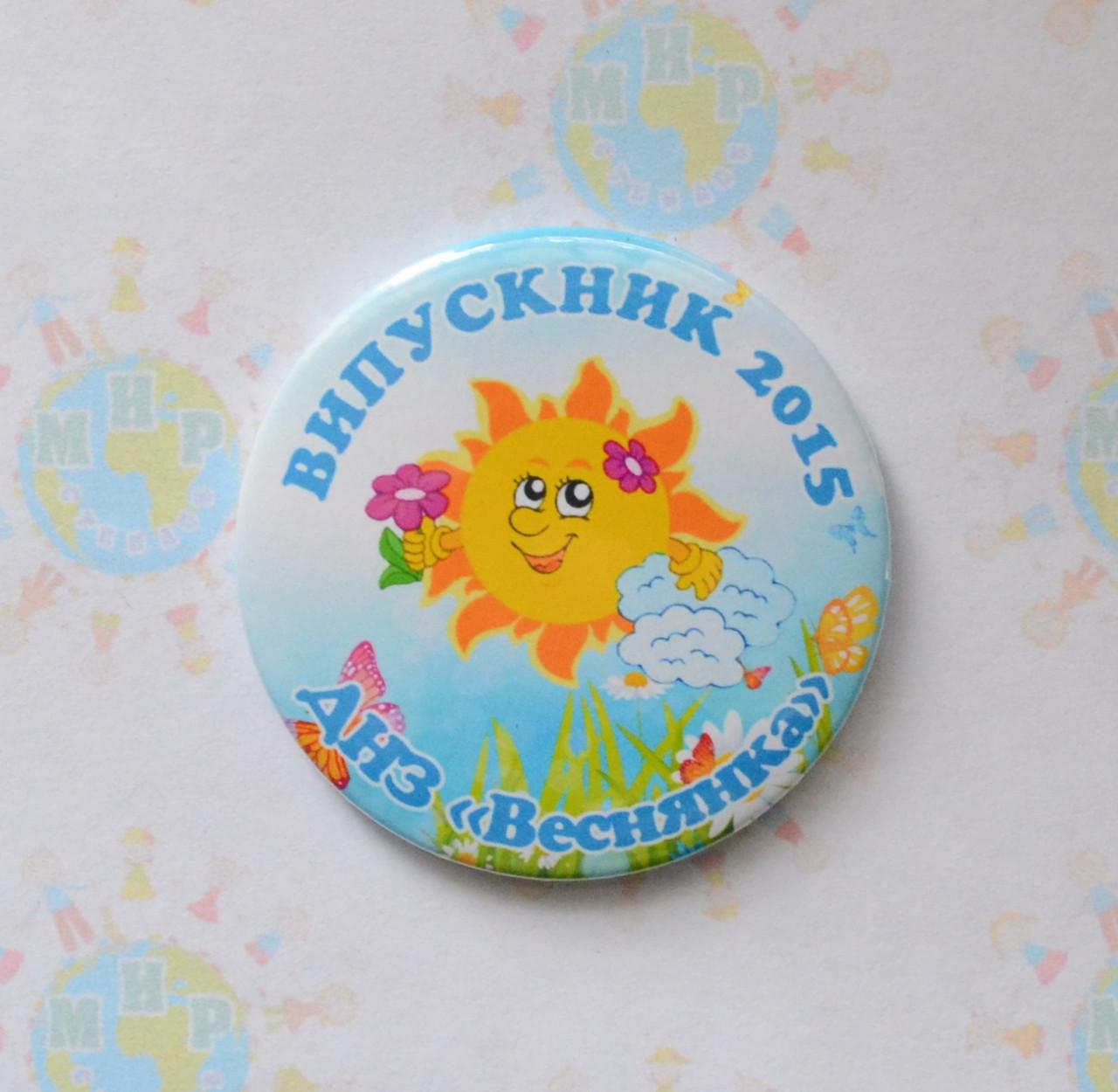 Значки Для выпускников детского сада группы Веснянка