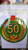 """Медаль-магнит """"50"""" зеленая"""