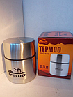 Термос 0,7 Tramp з широким горлом TRC-077. Пищевой термос. Термос для еды. Термосы термокружки. Т, фото 5