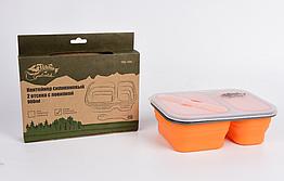 Контейнер силіконовий на 2 відсіки Tramp (900ml) з ловилкою orange